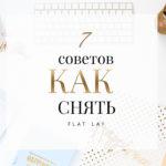 flat lay, как снять flat lay