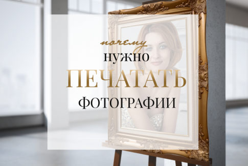 print-foto