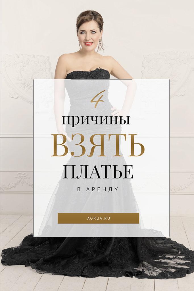 взять платье в аренду, взять платье в прокат, прокат платьев в москве