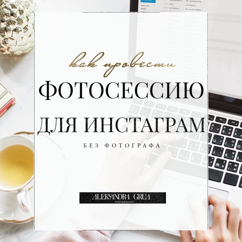 fotosessiya-dlya-instagram-2