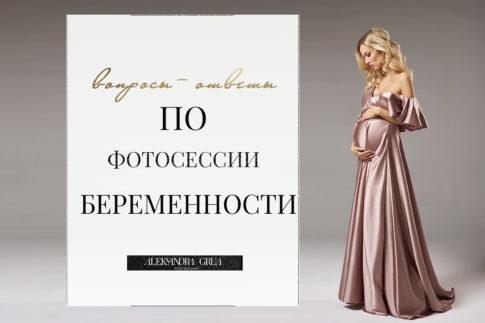 вопросы ответы по фотосессии беременности